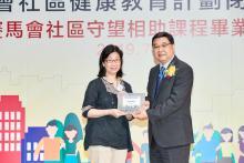 致送紀念品予合作機構 香港家庭福利會