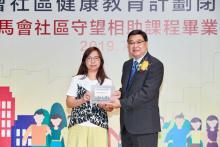 致送紀念品予合作機構 香港聖公會樂民郭鳳軒綜合服務中心
