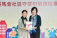 頒發證書及社區健康義工襟章予社區健康義工畢業生 香港家庭福利會