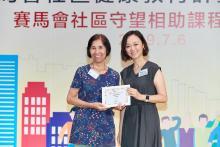 老友組 健康義工精神大獎 優異獎 香港聖公會樂民郭鳳軒綜合服務中心 鄧笑蘭