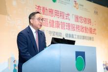 創新及科技局局長 楊偉雄先生致辭