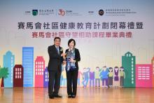 香港賽馬會慈善事務部主管(青年、教育及培訓、扶貧)應鳳秀女士代表接受紀念品
